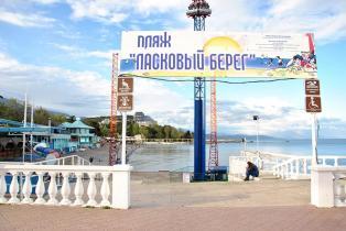 пляж Ласковый берег Алушта,  городской, центральный